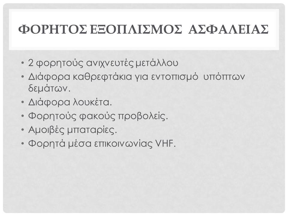 ΦΟΡΗΤΟΣ ΕΞΟΠΛΙΣΜΟΣ ΑΣΦΑΛΕΙΑΣ 2 φορητούς ανιχνευτές μετάλλου Διάφορα καθρεφτάκια για εντοπισμό υπόπτων δεμάτων.