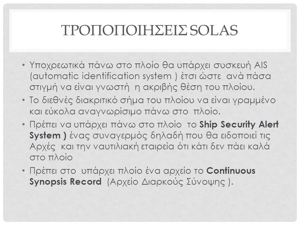 ΤΡΟΠΟΠΟΙΗΣΕΙΣ SOLAS Υποχρεωτικά πάνω στο πλοίο θα υπάρχει συσκευή ΑΙS (automatic identification system ) έτσι ώστε ανά πάσα στιγμή να είναι γνωστή η ακριβής θέση του πλοίου.