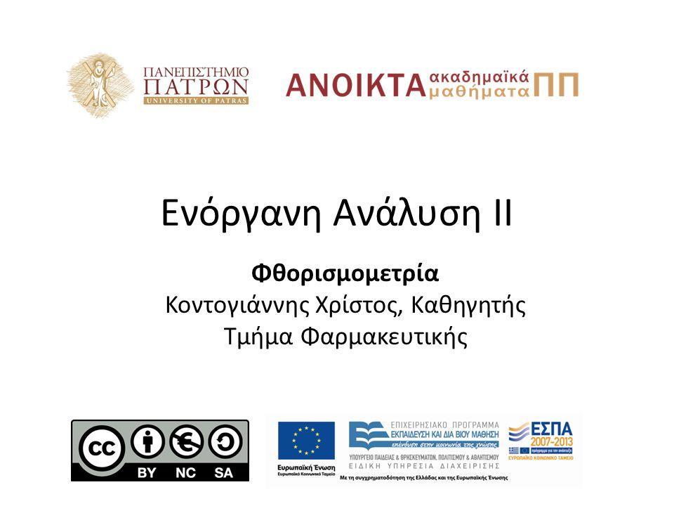 Ενόργανη Ανάλυση II Φθορισμομετρία Κοντογιάννης Χρίστος, Καθηγητής Τμήμα Φαρμακευτικής
