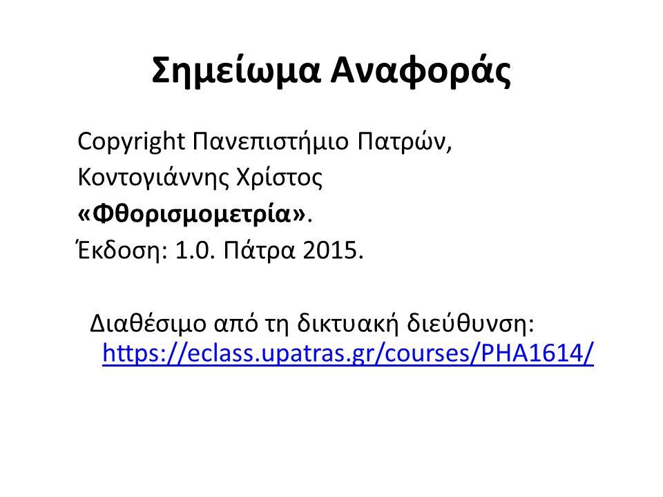 Σημείωμα Αναφοράς Copyright Πανεπιστήμιο Πατρών, Κοντογιάννης Χρίστος «Φθορισμομετρία».
