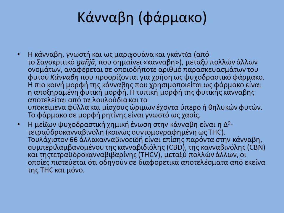 Κάνναβη (φάρμακο) Η κάνναβη, γνωστή και ως μαριχουάνα και γκάντζα (από το Σανσκριτικό gañjā, που σημαίνει «κάνναβη»), μεταξύ πολλών άλλων ονομάτων, αναφέρεται σε οποιοδήποτε αριθμό παρασκευασμάτων του φυτού Κάνναβη που προορίζονται για χρήση ως ψυχοδραστικό φάρμακο.