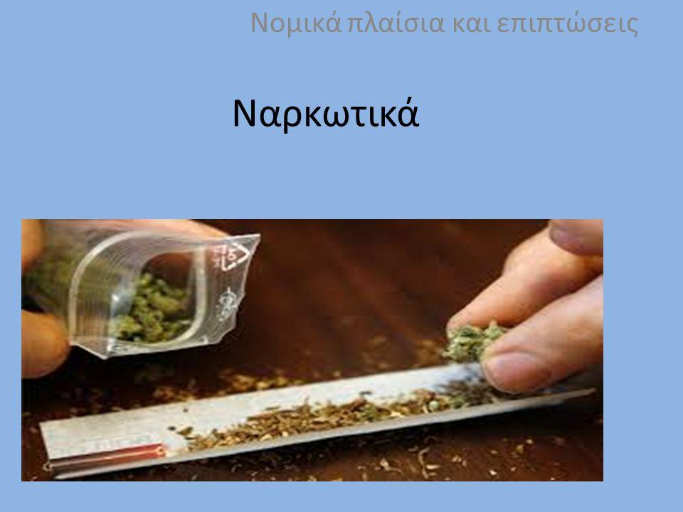 Ναρκωτικά Νομικά πλαίσια και επιπτώσεις