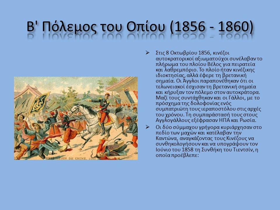  Στις 8 Οκτωβρίου 1856, κινέζοι αυτοκρατορικοί αξιωματούχοι συνέλαβαν το πλήρωμα του πλοίου Βέλος για πειρατεία και λαθρεμπόριο.