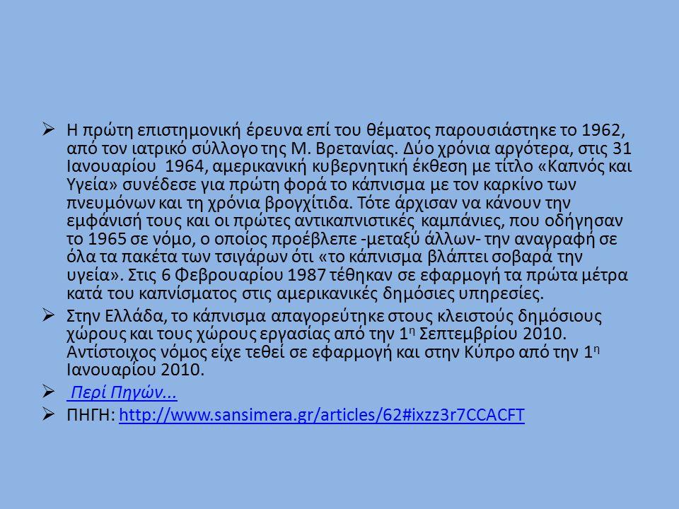  Η πρώτη επιστημονική έρευνα επί του θέματος παρουσιάστηκε το 1962, από τον ιατρικό σύλλογο της Μ.