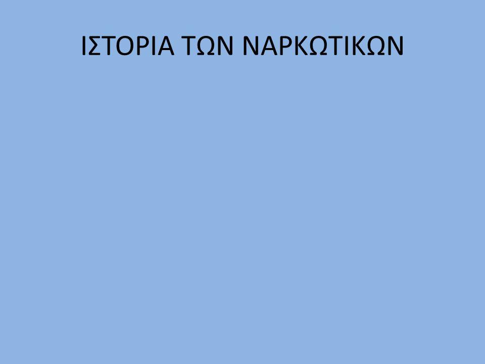 ΙΣΤΟΡΙΑ ΤΩΝ ΝΑΡΚΩΤΙΚΩΝ