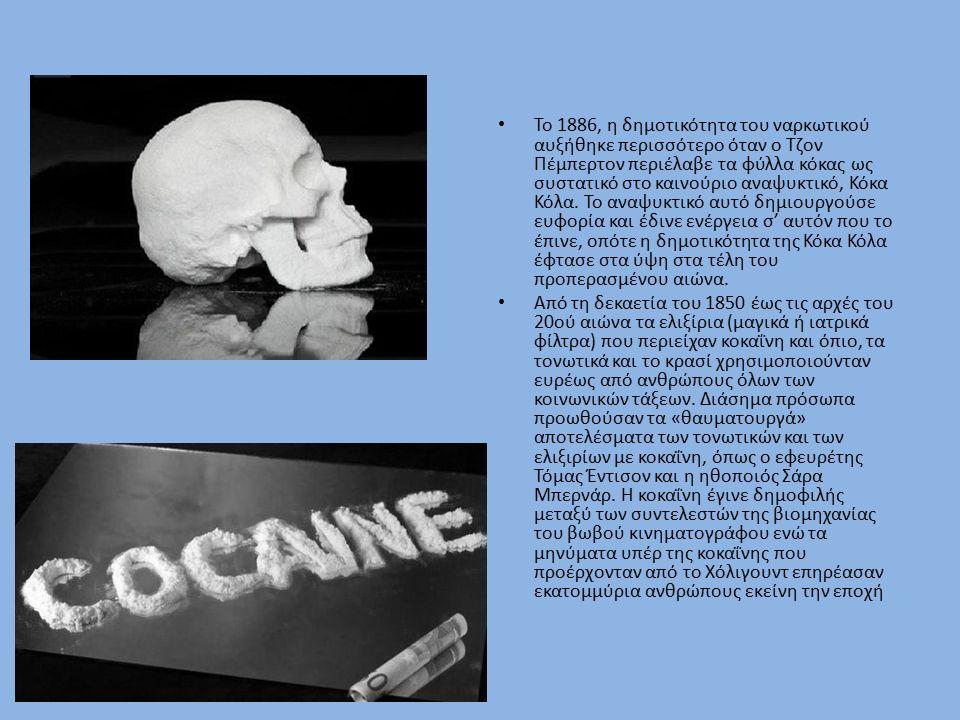 Το 1886, η δημοτικότητα του ναρκωτικού αυξήθηκε περισσότερο όταν ο Τζον Πέμπερτον περιέλαβε τα φύλλα κόκας ως συστατικό στο καινούριο αναψυκτικό, Κόκα Κόλα.