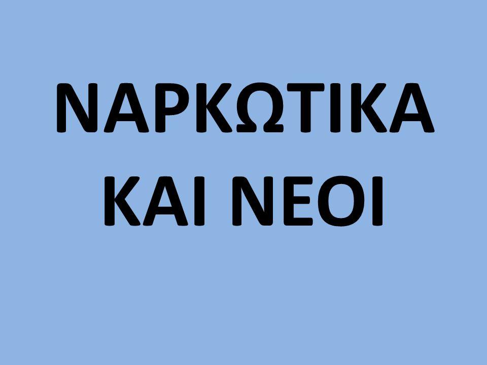 ΝΑΡΚΩΤΙΚΑ ΚΑΙ ΝΕΟΙ