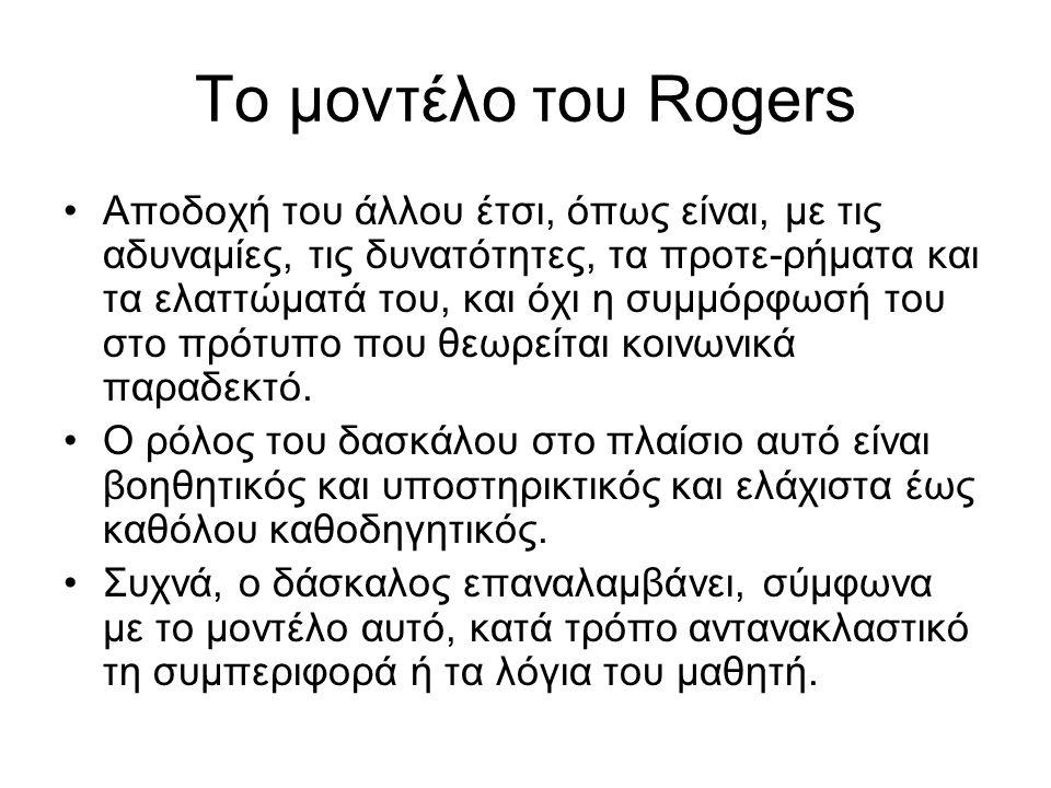 Το μοντέλο του Rogers Αποδοχή του άλλου έτσι, όπως είναι, με τις αδυναμίες, τις δυνατότητες, τα προτε-ρήματα και τα ελαττώματά του, και όχι η συμμόρφω