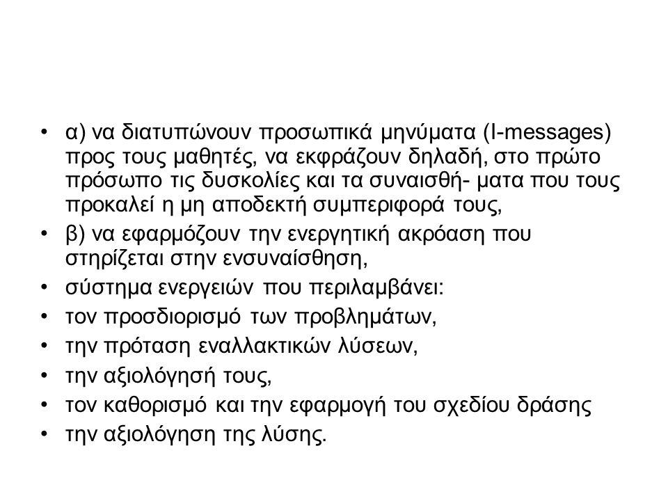 α) να διατυπώνουν προσωπικά μηνύματα (I-messages) προς τους μαθητές, να εκφράζουν δηλαδή, στο πρώτο πρόσωπο τις δυσκολίες και τα συναισθή- ματα που το