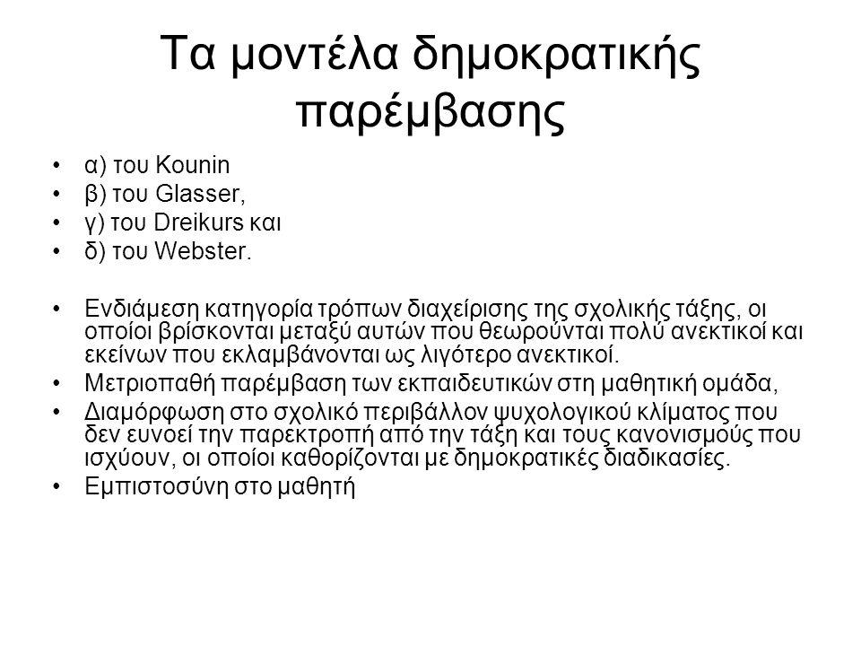 Τα μοντέλα δημοκρατικής παρέμβασης α) του Kounin β) του Glasser, γ) του Dreikurs και δ) του Webster. Ενδιάμεση κατηγορία τρόπων διαχείρισης της σχολικ