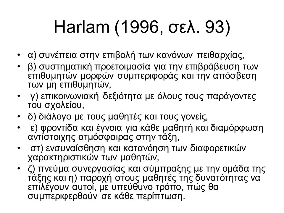 Ηarlam (1996, σελ. 93) α) συνέπεια στην επιβολή των κανόνων πειθαρχίας, β) συστηματική προετοιμασία για την επιβράβευση των επιθυμητών μορφών συμπεριφ