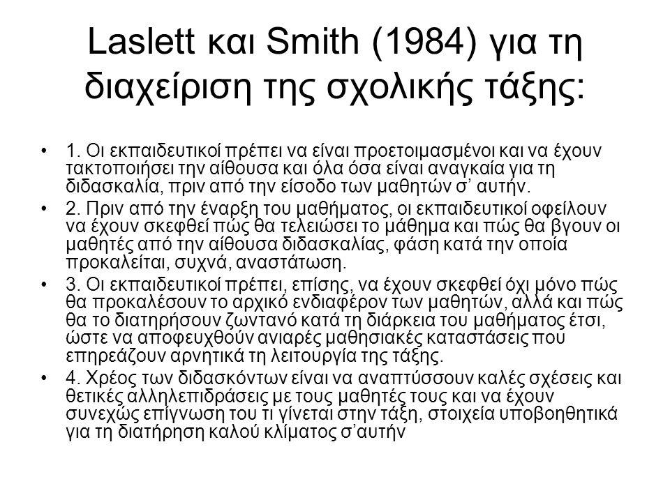 Laslett και Smith (1984) για τη διαχείριση της σχολικής τάξης: 1. Οι εκπαιδευτικοί πρέπει να είναι προετοιμασμένοι και να έχουν τακτοποιήσει την αίθου
