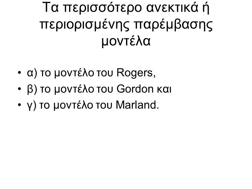 Τα περισσότερο ανεκτικά ή περιορισμένης παρέμβασης μοντέλα α) το μοντέλο του Rogers, β) το μοντέλο του Gordon και γ) το μοντέλο του Marland.