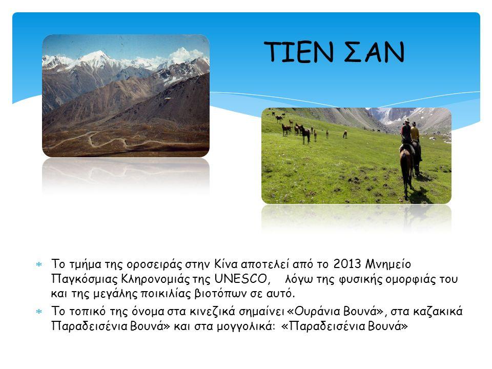 ΤΙΕΝ ΣΑΝ  Το τμήμα της οροσειράς στην Κίνα αποτελεί από το 2013 Μνημείο Παγκόσμιας Κληρονομιάς της UNESCO, λόγω της φυσικής ομορφιάς του και της μεγάλης ποικιλίας βιοτόπων σε αυτό.