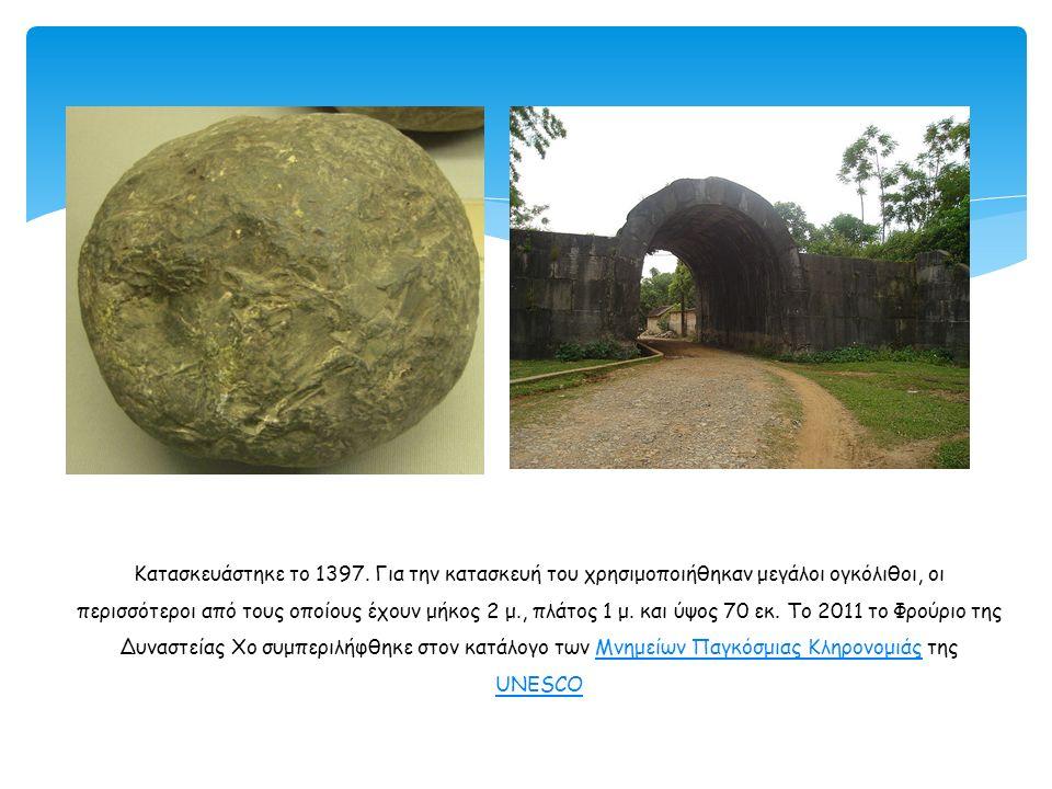 Κατασκευάστηκε το 1397. Για την κατασκευή του χρησιμοποιήθηκαν μεγάλοι ογκόλιθοι, οι περισσότεροι από τους οποίους έχουν μήκος 2 μ., πλάτος 1 μ. και ύ
