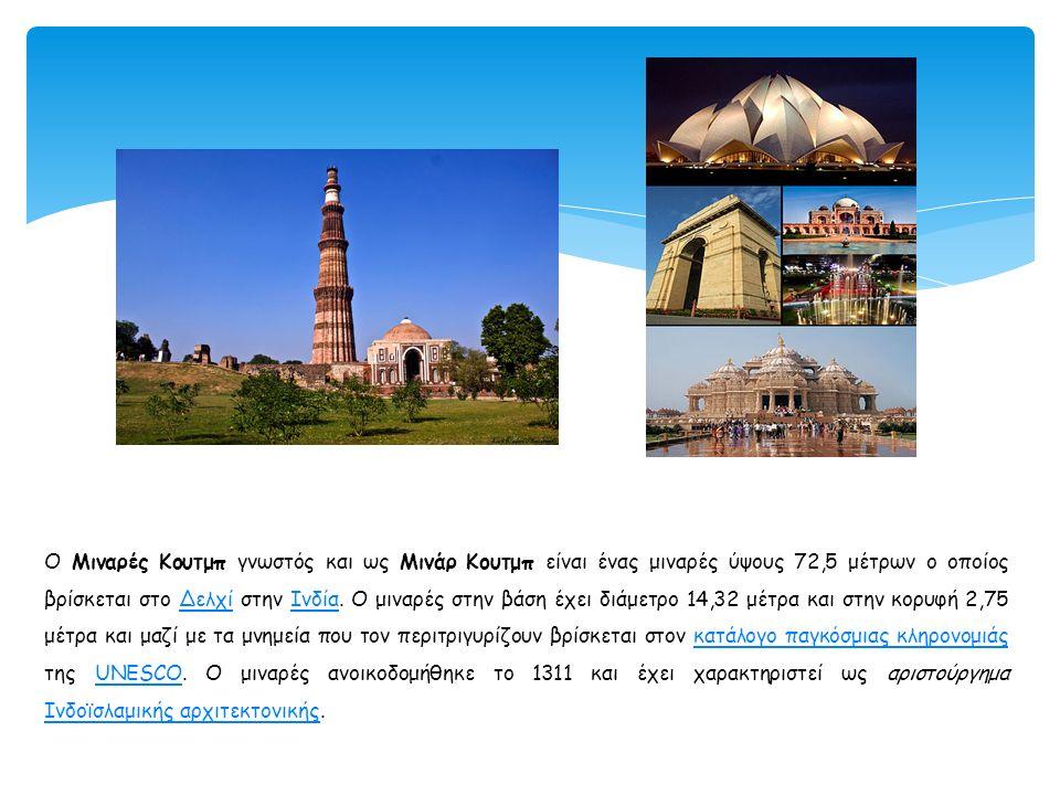 Ο Μιναρές Κουτμπ γνωστός και ως Μινάρ Κουτμπ είναι ένας μιναρές ύψους 72,5 μέτρων ο οποίος βρίσκεται στο Δελχί στην Ινδία. Ο μιναρές στην βάση έχει δι