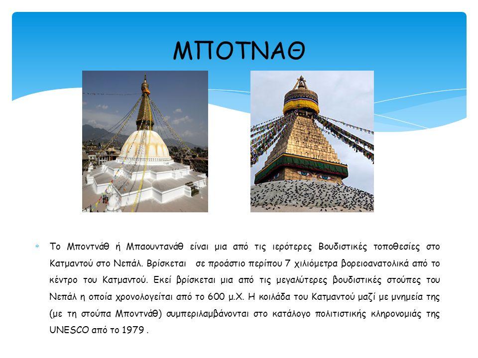ΜΠΟΤΝΑΘ  Το Μποντνάθ ή Μπαουντανάθ είναι μια από τις ιερότερες Βουδιστικές τοποθεσίες στο Κατμαντού στο Νεπάλ. Βρίσκεται σε προάστιο περίπου 7 χιλιόμ