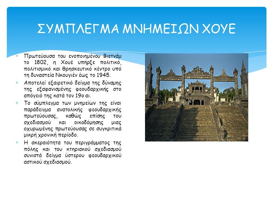 ΣΥΜΠΛΕΓΜΑ ΜΝΗΜΕΙΩΝ ΧΟΥΕ  Πρωτεύουσα του ενοποιημένου Βιετνάμ το 1802, η Χουέ υπήρξε πολιτικό, πολιτισμικό και θρησκευτικό κέντρο υπό τη δυναστεία Νκουγιέν έως το 1945.
