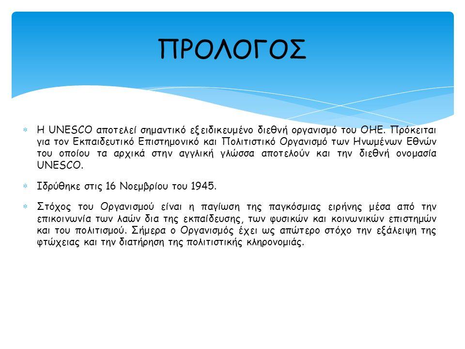  H UNESCO αποτελεί σημαντικό εξειδικευμένο διεθνή οργανισμό του ΟΗΕ. Πρόκειται για τον Εκπαιδευτικό Επιστημονικό και Πολιτιστικό Οργανισμό των Ηνωμέν