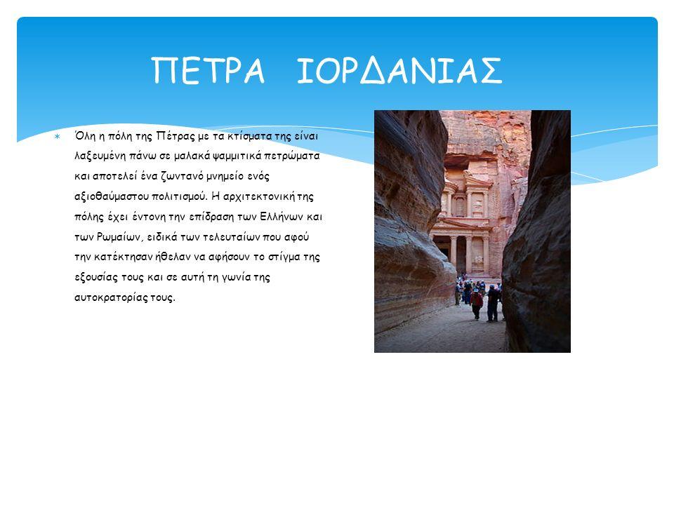ΠΕΤΡΑ ΙΟΡΔΑΝΙΑΣ  Όλη η πόλη της Πέτρας με τα κτίσματα της είναι λαξευμένη πάνω σε μαλακά ψαμμιτικά πετρώματα και αποτελεί ένα ζωντανό μνημείο ενός αξιοθαύμαστου πολιτισμού.
