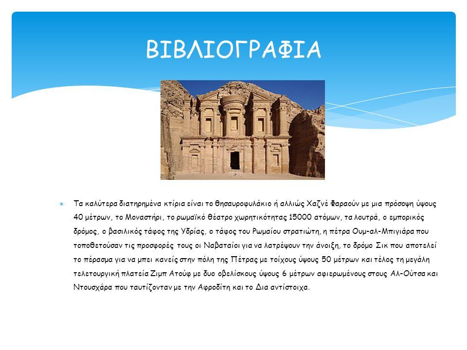 ΒΙΒΛΙΟΓΡΑΦΙΑ  Τα καλύτερα διατηρημένα κτίρια είναι το θησαυροφυλάκιο ή αλλιώς Χαζνέ Φαραούν με μια πρόσοψη ύψους 40 μέτρων, το Μοναστήρι, το ρωμαϊκό θέατρο χωρητικότητας 15000 ατόμων, τα λουτρά, ο εμπορικός δρόμος, ο βασιλικός τάφος της Υδρίας, ο τάφος του Ρωμαίου στρατιώτη, η πέτρα Ουμ-αλ-Μπιγιάρα που τοποθετούσαν τις προσφορές τους οι Ναβαταίοι για να λατρέψουν την άνοιξη, το δρόμο Σικ που αποτελεί το πέρασμα για να μπει κανείς στην πόλη της Πέτρας με τοίχους ύψους 50 μέτρων και τέλος τη μεγάλη τελετουργική πλατεία Ζιμπ Ατούφ με δυο οβελίσκους ύψους 6 μέτρων αφιερωμένους στους Αλ-Ούτσα και Ντουσχάρα που ταυτίζονταν με την Αφροδίτη και το Δια αντίστοιχα.