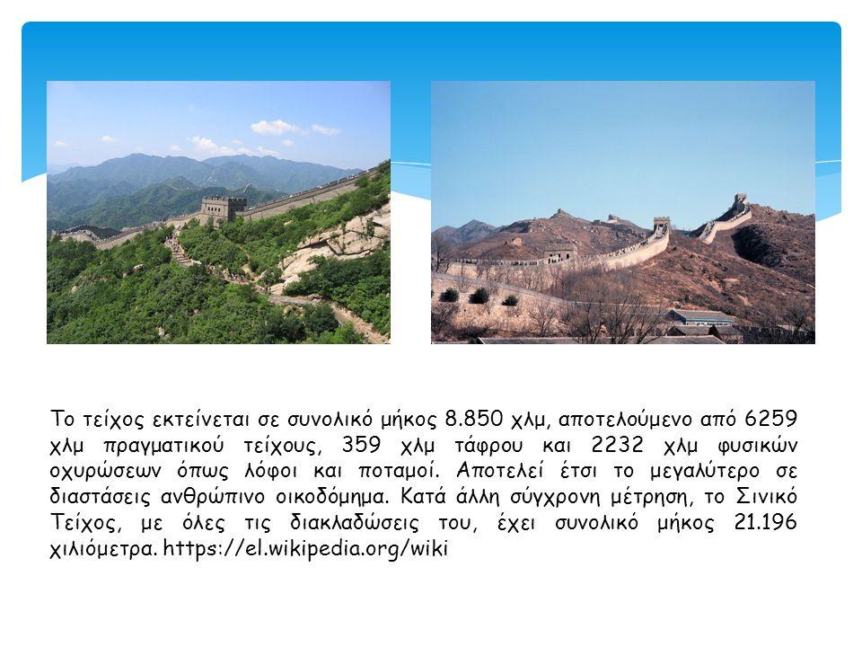 Το τείχος εκτείνεται σε συνολικό μήκος 8.850 χλμ, αποτελούμενο από 6259 χλμ πραγματικού τείχους, 359 χλμ τάφρου και 2232 χλμ φυσικών οχυρώσεων όπως λό