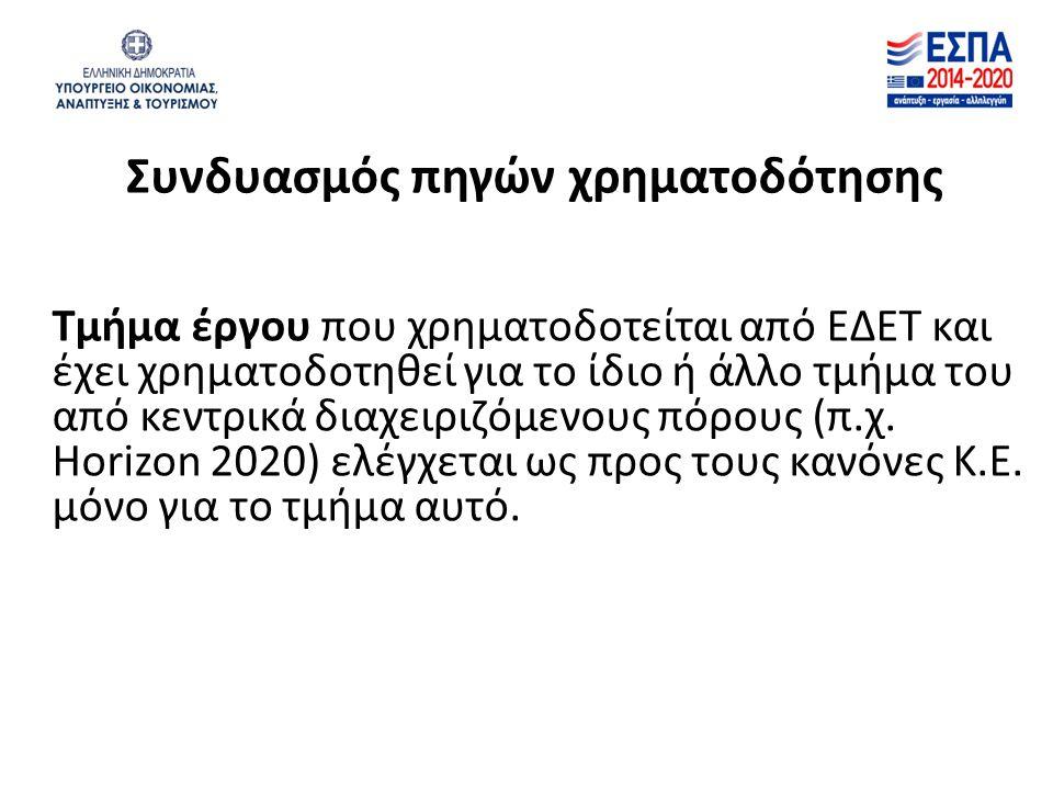 Συνδυασμός πηγών χρηματοδότησης Τμήμα έργου που χρηματοδοτείται από ΕΔΕΤ και έχει χρηματοδοτηθεί για το ίδιο ή άλλο τμήμα του από κεντρικά διαχειριζόμ