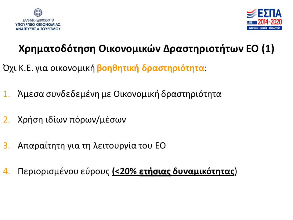 Χρηματοδότηση Οικονομικών Δραστηριοτήτων ΕΟ (1) Όχι Κ.Ε. για οικονομική βοηθητική δραστηριότητα: 1.Άμεσα συνδεδεμένη με Οικονομική δραστηριότητα 2.Χρή