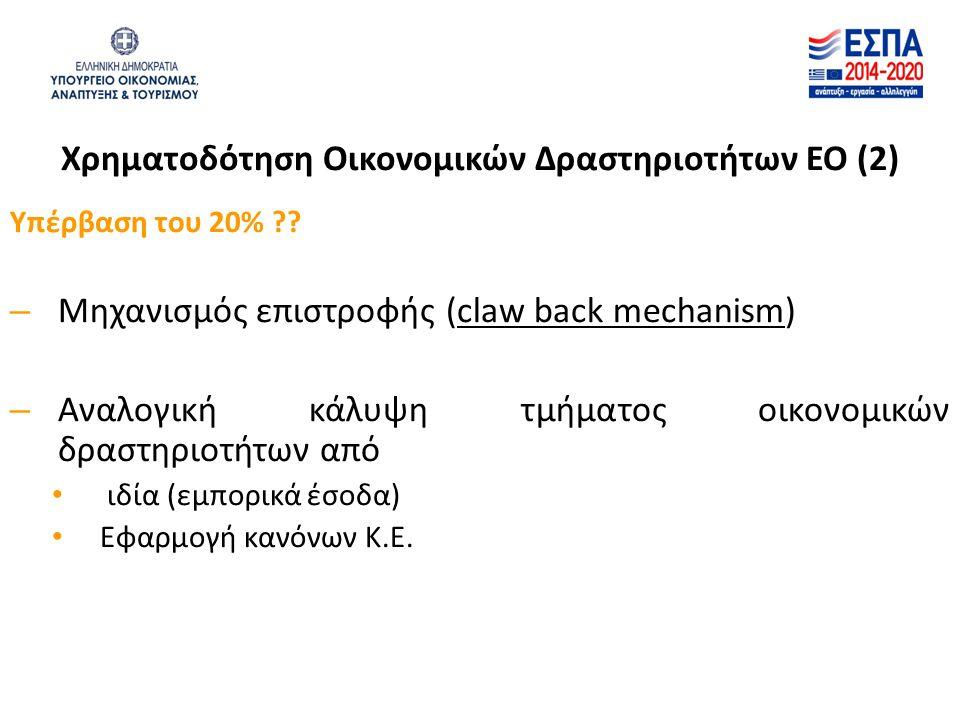 Χρηματοδότηση Οικονομικών Δραστηριοτήτων ΕΟ (2) Υπέρβαση του 20% ?? – Μηχανισμός επιστροφής (claw back mechanism) – Αναλογική κάλυψη τμήματος οικονομι