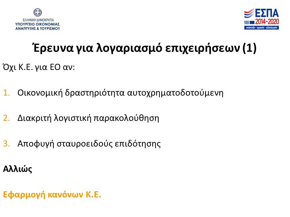 Έρευνα για λογαριασμό επιχειρήσεων (1) Όχι Κ.Ε. για ΕΟ αν: 1.Οικονομική δραστηριότητα αυτοχρηματοδοτούμενη 2.Διακριτή λογιστική παρακολούθηση 3.Αποφυγ