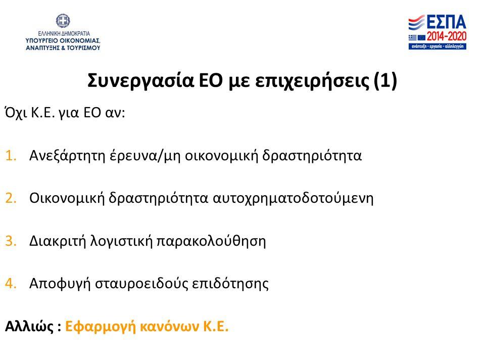 Συνεργασία ΕΟ με επιχειρήσεις (1) Όχι Κ.Ε. για ΕΟ αν: 1.Ανεξάρτητη έρευνα/μη οικονομική δραστηριότητα 2.Οικονομική δραστηριότητα αυτοχρηματοδοτούμενη
