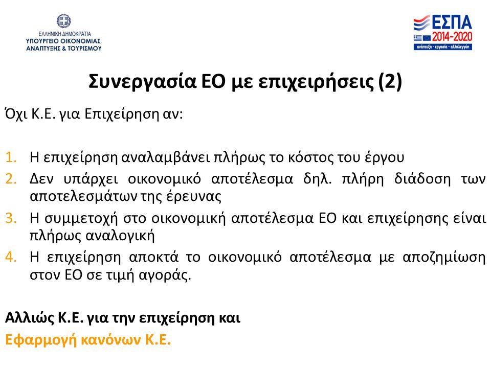 Συνεργασία ΕΟ με επιχειρήσεις (2) Όχι Κ.Ε. για Επιχείρηση αν: 1.Η επιχείρηση αναλαμβάνει πλήρως το κόστος του έργου 2.Δεν υπάρχει οικονομικό αποτέλεσμ
