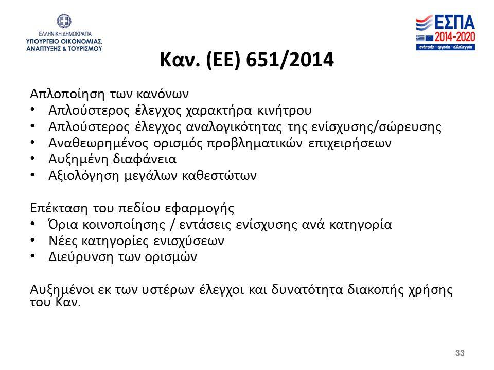 Καν. (ΕΕ) 651/2014 Απλοποίηση των κανόνων Απλούστερος έλεγχος χαρακτήρα κινήτρου Απλούστερος έλεγχος αναλογικότητας της ενίσχυσης/σώρευσης Αναθεωρημέν