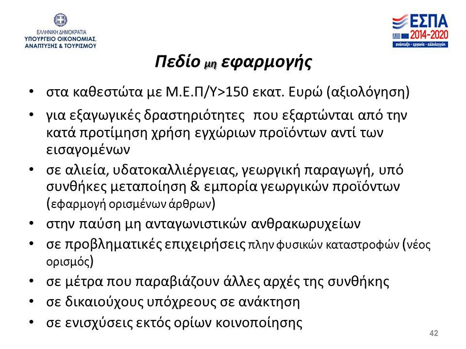 μη Πεδίο μη εφαρμογής στα καθεστώτα με Μ.Ε.Π/Υ>150 εκατ. Ευρώ (αξιολόγηση) για εξαγωγικές δραστηριότητες που εξαρτώνται από την κατά προτίμηση χρήση ε
