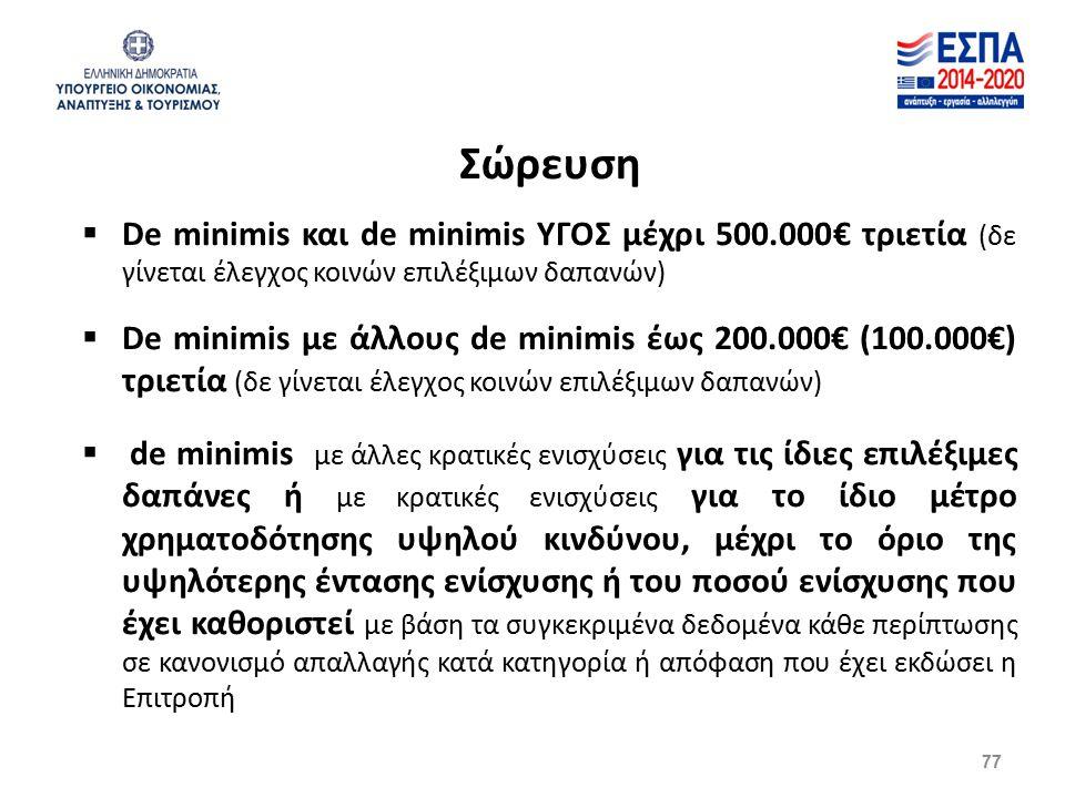  De minimis και de minimis ΥΓΟΣ μέχρι 500.000€ τριετία (δε γίνεται έλεγχος κοινών επιλέξιμων δαπανών)  De minimis με άλλους de minimis έως 200.000€