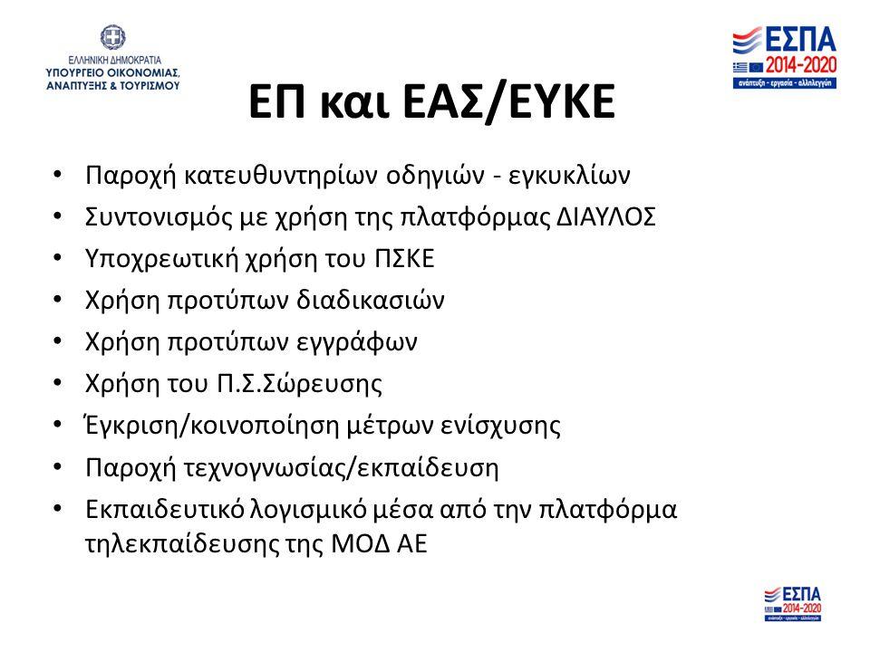 ΕΠ και ΕΑΣ/ΕΥΚΕ Παροχή κατευθυντηρίων οδηγιών - εγκυκλίων Συντονισμός με χρήση της πλατφόρμας ΔΙΑΥΛΟΣ Υποχρεωτική χρήση του ΠΣΚΕ Χρήση προτύπων διαδικ