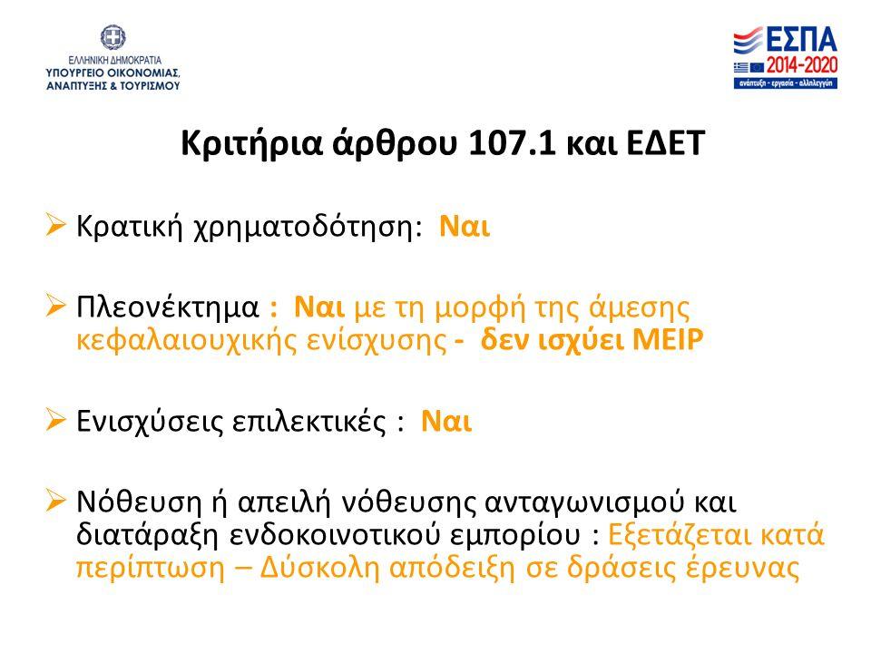 Κριτήρια άρθρου 107.1 και ΕΔΕΤ  Κρατική χρηματοδότηση: Ναι  Πλεονέκτημα : Ναι με τη μορφή της άμεσης κεφαλαιουχικής ενίσχυσης - δεν ισχύει MEIP  Εν