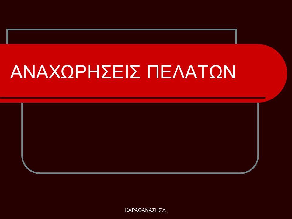 ΚΑΡΑΘΑΝΑΣΗΣ Δ. ΑΝΑΧΩΡΗΣΕΙΣ ΠΕΛΑΤΩΝ