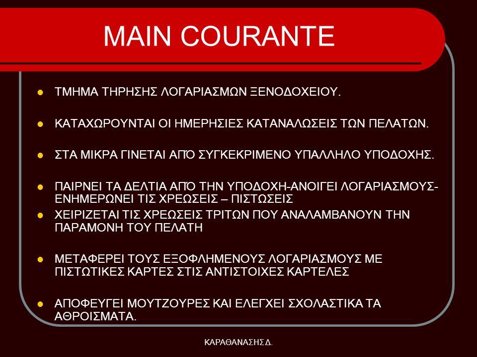 ΚΑΡΑΘΑΝΑΣΗΣ Δ. MAIN COURANTE ΤΜΗΜΑ ΤΗΡΗΣΗΣ ΛΟΓΑΡΙΑΣΜΩΝ ΞΕΝΟΔΟΧΕΙΟΥ.