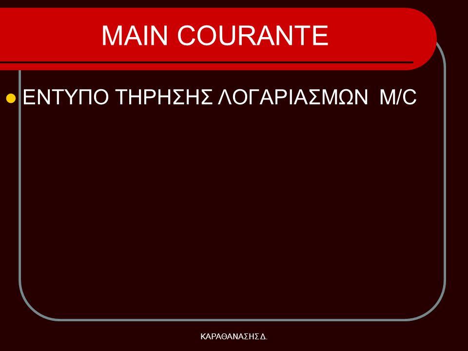 ΚΑΡΑΘΑΝΑΣΗΣ Δ. MAIN COURANTE ΕΝΤΥΠΟ ΤΗΡΗΣΗΣ ΛΟΓΑΡΙΑΣΜΩΝ M/C