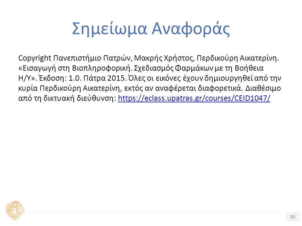 30 Τίτλος Ενότητας Σημείωμα Αναφοράς Copyright Πανεπιστήμιο Πατρών, Μακρής Χρήστος, Περδικούρη Αικατερίνη.