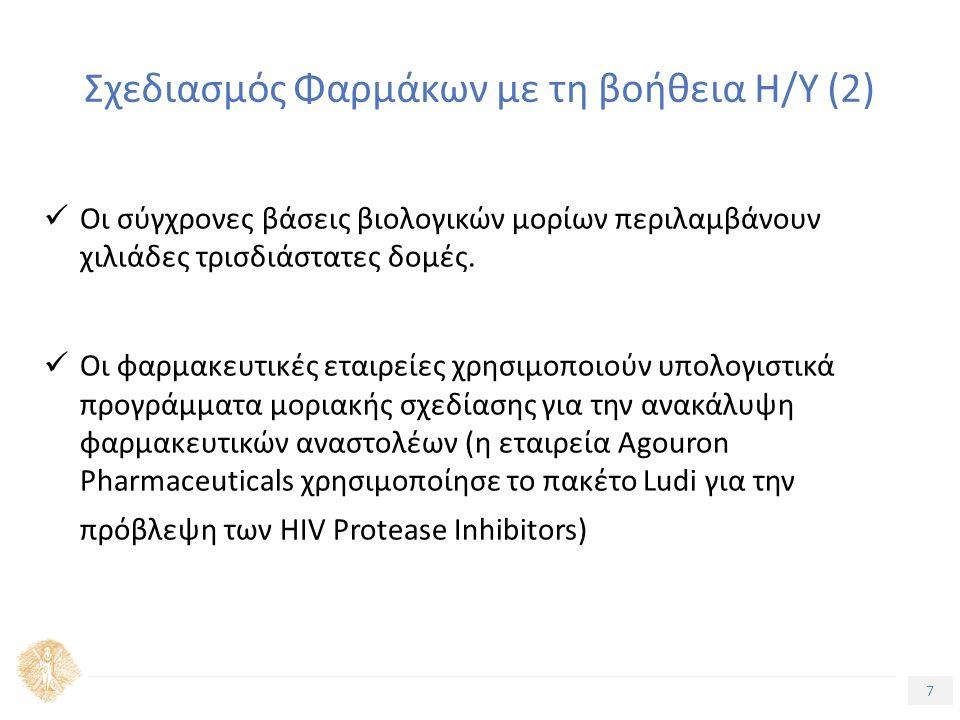 7 Τίτλος Ενότητας Σχεδιασμός Φαρμάκων με τη βοήθεια Η/Υ (2) Οι σύγχρονες βάσεις βιολογικών μορίων περιλαμβάνουν χιλιάδες τρισδιάστατες δομές.