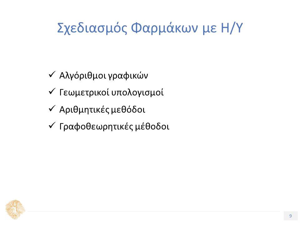 9 Τίτλος Ενότητας Σχεδιασμός Φαρμάκων με Η/Υ Αλγόριθµοι γραφικών Γεωµετρικοί υπολογισµοί Αριθµητικές µεθόδοι Γραφοθεωρητικές µέθοδοι