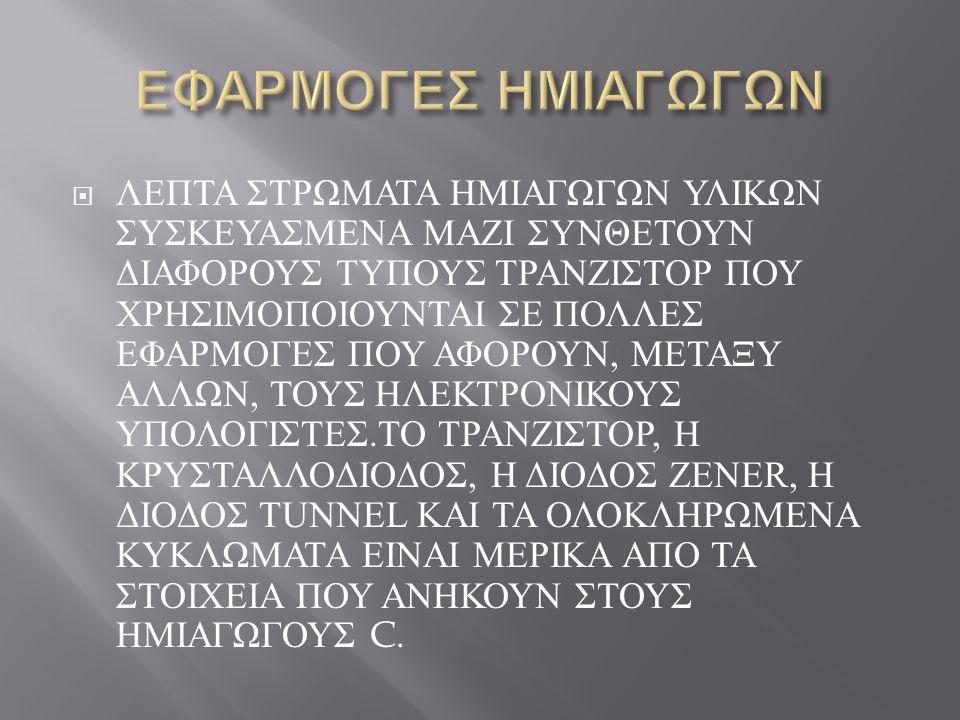 http://www.1gymchal.gr http://www.1gymchal.gr  http://el.wikipedia.org http://el.wikipedia.org