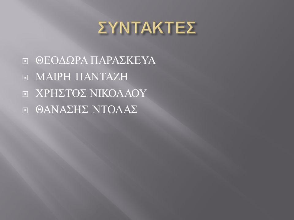  ΘΕΟΔΩΡΑ ΠΑΡΑΣΚΕΥΑ  ΜΑΙΡΗ ΠΑΝΤΑΖΗ  ΧΡΗΣΤΟΣ ΝΙΚΟΛΑΟΥ  ΘΑΝΑΣΗΣ ΝΤΟΛΑΣ
