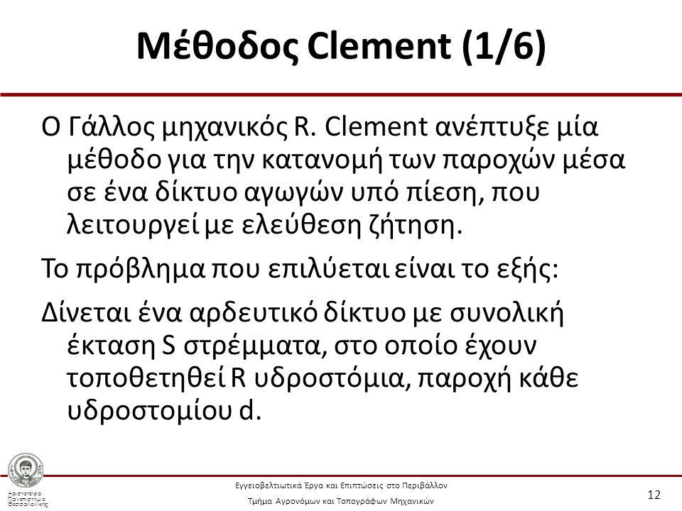 Αριστοτέλειο Πανεπιστήμιο Θεσσαλονίκης Εγγειοβελτιωτικά Έργα και Επιπτώσεις στο Περιβάλλον Τμήμα Αγρονόμων και Τοπογράφων Μηχανικών Μέθοδος Clement (1/6) Ο Γάλλος μηχανικός R.