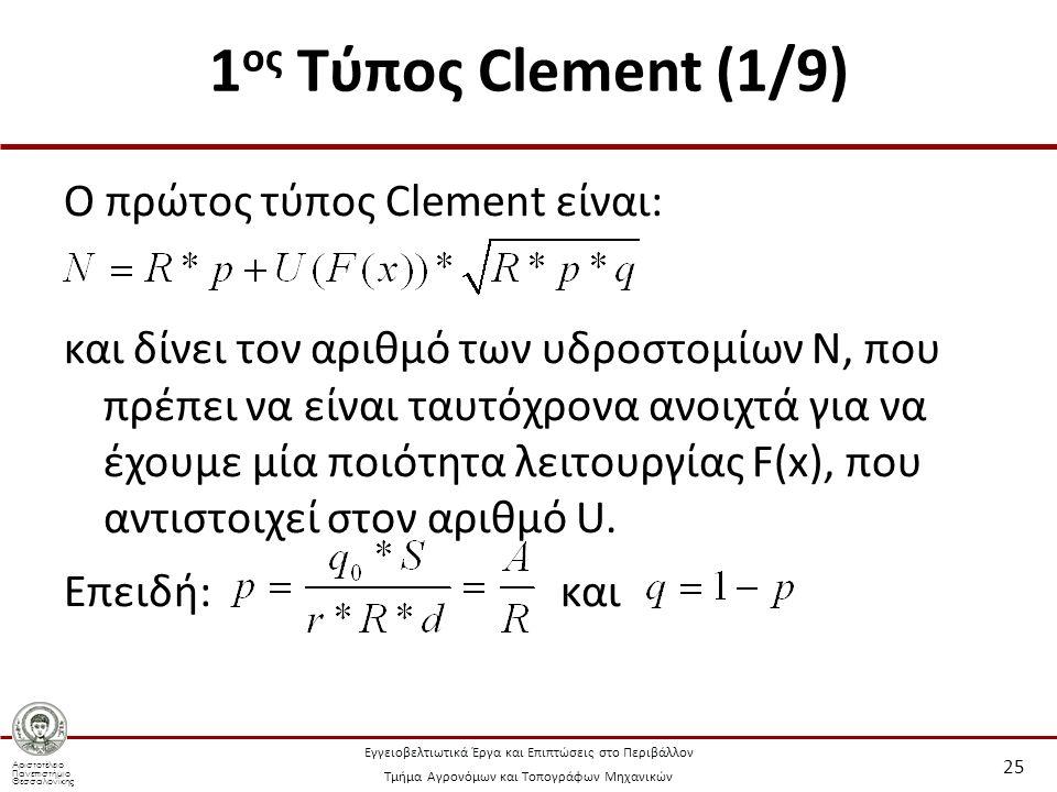 Αριστοτέλειο Πανεπιστήμιο Θεσσαλονίκης Εγγειοβελτιωτικά Έργα και Επιπτώσεις στο Περιβάλλον Τμήμα Αγρονόμων και Τοπογράφων Μηχανικών 1 ος Τύπος Clement (1/9) Ο πρώτος τύπος Clement είναι: και δίνει τον αριθμό των υδροστομίων Ν, που πρέπει να είναι ταυτόχρονα ανοιχτά για να έχουμε μία ποιότητα λειτουργίας F(x), που αντιστοιχεί στον αριθμό U.