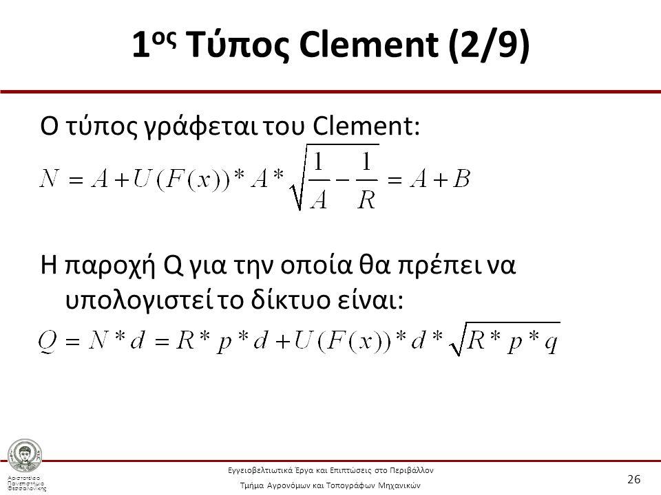 Αριστοτέλειο Πανεπιστήμιο Θεσσαλονίκης Εγγειοβελτιωτικά Έργα και Επιπτώσεις στο Περιβάλλον Τμήμα Αγρονόμων και Τοπογράφων Μηχανικών 1 ος Τύπος Clement (2/9) Ο τύπος γράφεται του Clement: Η παροχή Q για την οποία θα πρέπει να υπολογιστεί το δίκτυο είναι: 26