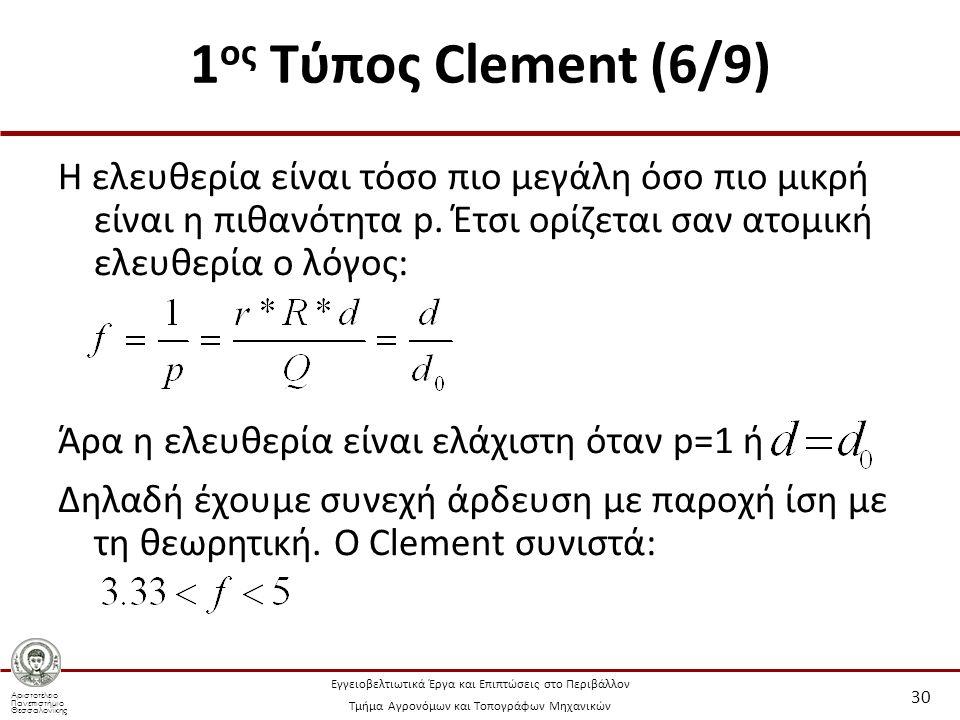 Αριστοτέλειο Πανεπιστήμιο Θεσσαλονίκης Εγγειοβελτιωτικά Έργα και Επιπτώσεις στο Περιβάλλον Τμήμα Αγρονόμων και Τοπογράφων Μηχανικών 1 ος Τύπος Clement (6/9) Η ελευθερία είναι τόσο πιο μεγάλη όσο πιο μικρή είναι η πιθανότητα p.