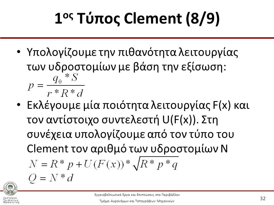 Αριστοτέλειο Πανεπιστήμιο Θεσσαλονίκης Εγγειοβελτιωτικά Έργα και Επιπτώσεις στο Περιβάλλον Τμήμα Αγρονόμων και Τοπογράφων Μηχανικών 1 ος Τύπος Clement (8/9) Υπολογίζουμε την πιθανότητα λειτουργίας των υδροστομίων με βάση την εξίσωση: Εκλέγουμε μία ποιότητα λειτουργίας F(x) και τον αντίστοιχο συντελεστή U(F(x)).